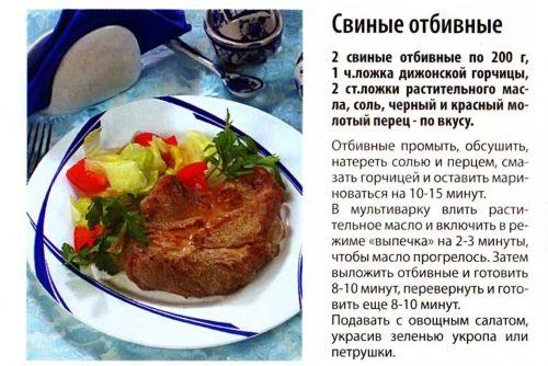 Рецепт отбивной с свинины